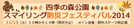 四季の森防災フェステバル